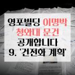 [카드뉴스] 이명박 청와대 문건 공개 9 - '건전화' 계획