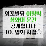 [카드뉴스] 이명박 청와대 문건 공개 10 - 법회 사찰①