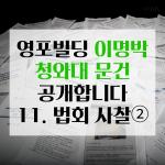 [카드뉴스] 이명박 청와대 문건 공개 11 - 법회 사찰②
