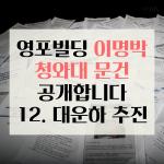 [카드뉴스] 이명박 청와대 문건 공개 12 - 대운하 추진