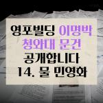 [카드뉴스] 이명박 청와대 문건 공개 14 - 물 민영화