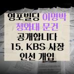 [카드뉴스] 이명박 청와대 문건 공개 15 - KBS 사장 인선 개입