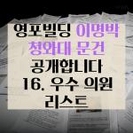 [카드뉴스] 이명박 청와대 문건 공개 16 - 청와대의 우수 의원 리스트