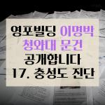 [카드뉴스] 이명박 청와대 문건 공개 17 - 충성도 진단