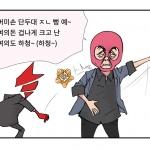 본격 시사인 만화 - 복면 논객의 송년 토크