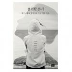 새로 나온 책 - '불편할 준비'