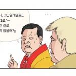 굽시니스트의 본격 시사만화 - 좋은 공기 속 G20