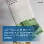 [카드뉴스] '시사IN' 찾은 꽃돼지