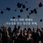 [카드뉴스] 대학 매체의 가능성을 믿는 당신을 위해