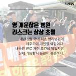 [카드뉴스] 영 개운찮은 병원, 리스크는 상상 초월