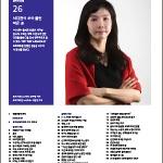 시사IN 제589호 - 2018 올해의 인물, 사진