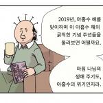 본격 시사인 만화 - 올해의 아홉수 주년