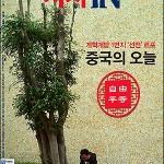 시사IN 제591호 - 중국의 오늘