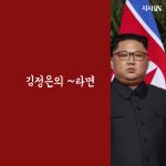 [카드뉴스] 김정은의 '~라면'