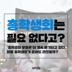 [카드뉴스] 총학생회는 필요 없다고?