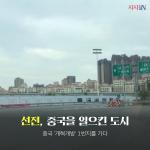 [카드뉴스] 선전, 중국을 일으킨 도시