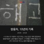 [카드뉴스] 쌍용차 10년의 기록