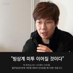"""[카드뉴스] """"빙상계 미투 이어질 것이다"""""""