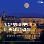[카드뉴스] 알함브라 궁전의 엠마, 너 좀 답답하지 않니?