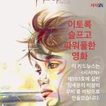 [카드뉴스] 이토록 슬프고  파워풀한 영화 '가버나움'