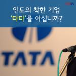 [카드뉴스] 인도의 착한 기업 '타타'를 아십니까?