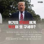 [카드뉴스] 위기의 트럼프에게 북한이 또 구세주?