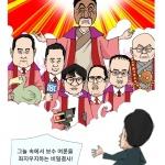 본격 시사인 만화 - 뉴 보수 오더