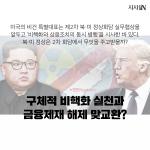 [카드뉴스] 구체적 비핵화 실천과 금융제재 해제 맞교환?