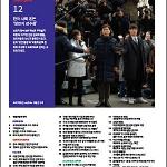 시사IN 제598호 - 젠더 권력 이동