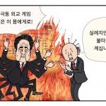 본격 시사인 만화 - 분위기, 타오르다