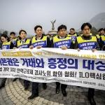 대한민국 노조법은 ILO와 싸운다