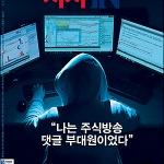 """시사IN 제600호 - """"나는 주식방송 댓글 부대원이었다"""""""