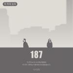[카드뉴스] 이 주의 숫자 : 187