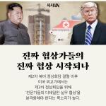 [카드뉴스] 진짜 협상가들의 진짜 협상 시작되나