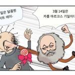 본격 시사인 만화 - 화이트 맑스 데이