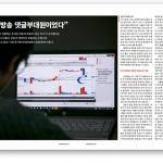 주짓수 5년차의 취재 필살기