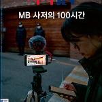 시사IN 제601호 - MB 사저의 100시간