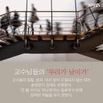 [카드뉴스] 교수님들의 '우리가 남이가'