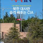시사IN 제603호 - 북한 대사관 습격 배후에는 CIA