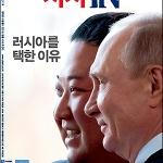 시사IN 제608호 - 러시아를 택한 이유