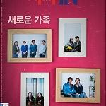 시사IN 제609호 - 새로운 가족