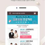 """가장 스마트한 결혼중개앱 """"여보야"""""""