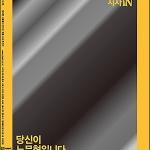 시사IN 제610호 - 당신이 노무현입니다