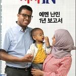 시사IN 제613호 - 예멘 난민 1년 보고서