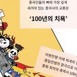 본격 시사인 만화 - 100년의 PTSD