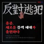 [카드뉴스] 홍콩, 새로운 블랙 세대가 출현하다