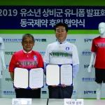 동국제약 마데카솔, 한국유소년축구연맹과 유니폼 발표회 및 후원 협약식 진행