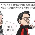 본격 시사인 만화 - 신탄의 사수