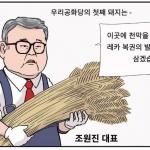본격 시사인 만화 - 광장