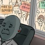 서울시교육감님, 이럴 줄 모르셨나요?